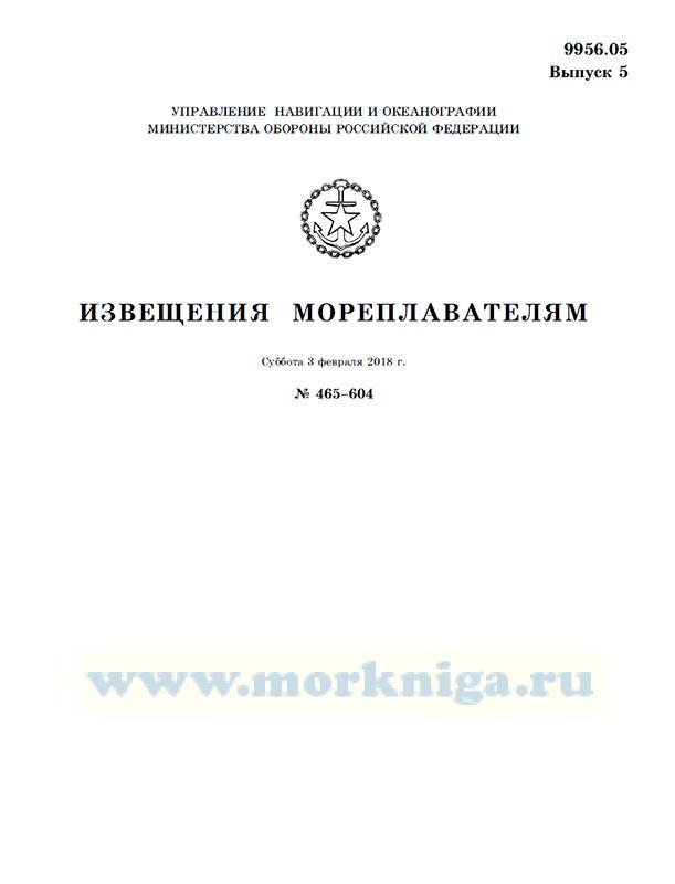 Извещения мореплавателям. Выпуск 5. № 465-604 (от 3 февраля 2018 г.) Адм. 9956.05