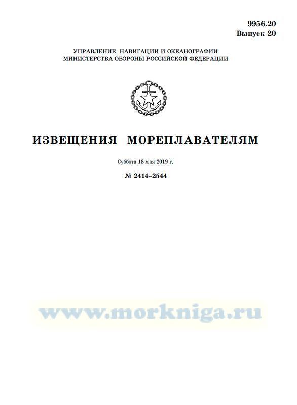 Извещения мореплавателям. Выпуск 20. № 2414-2544 (от 18 мая 2019 г.) Адм. 9956.20