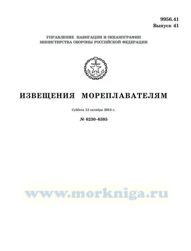 Извещения мореплавателям. Выпуск 41. № 6230-6385 (от 12 октября 2013 г.) Адм. 9956.41