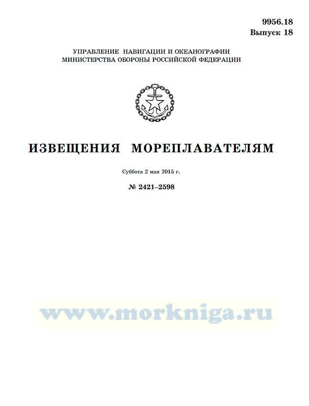Извещения мореплавателям. Выпуск 18. № 2421-2598 (от 2 мая 2015 г.) Адм. 9956.18