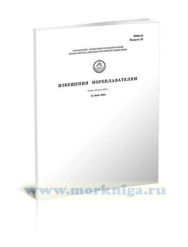 Извещения мореплавателям. Выпуск 31. № 3858-3965 (от 23 июля 2011 г.) Адм. 9956.31
