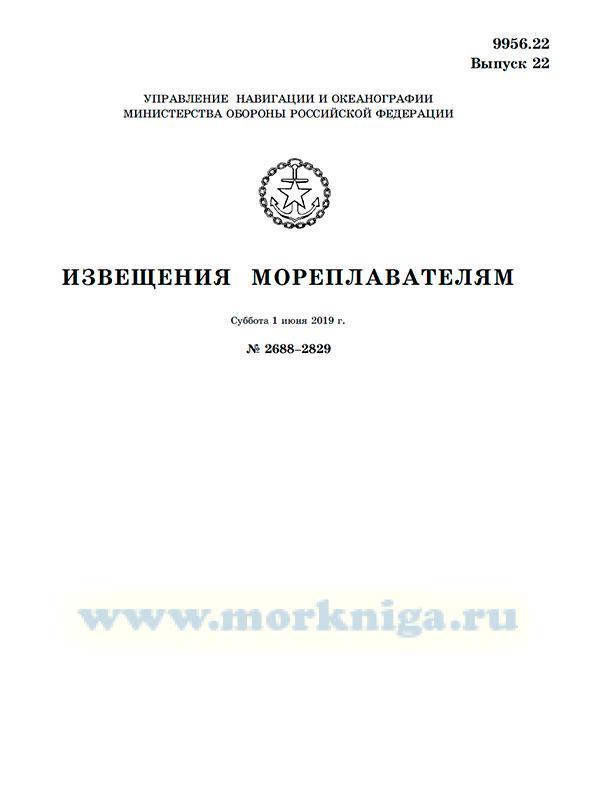 Извещения мореплавателям. Выпуск 22. № 2688-2829 (от 1 июня 2019 г.) Адм. 9956.22