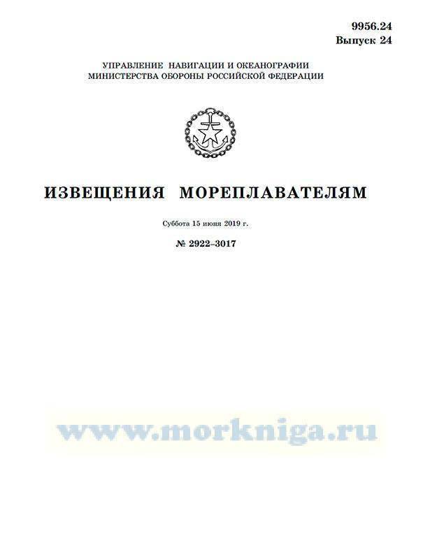 Извещения мореплавателям. Выпуск 24. № 2922-3017 (от 15 июня 2019 г.) Адм. 9956.24