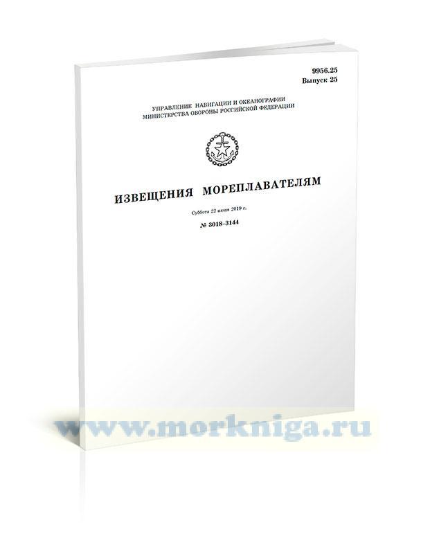 Извещения мореплавателям. Выпуск 25. № 3018-3144 (от 22 июня 2019 г.) Адм. 9956.25
