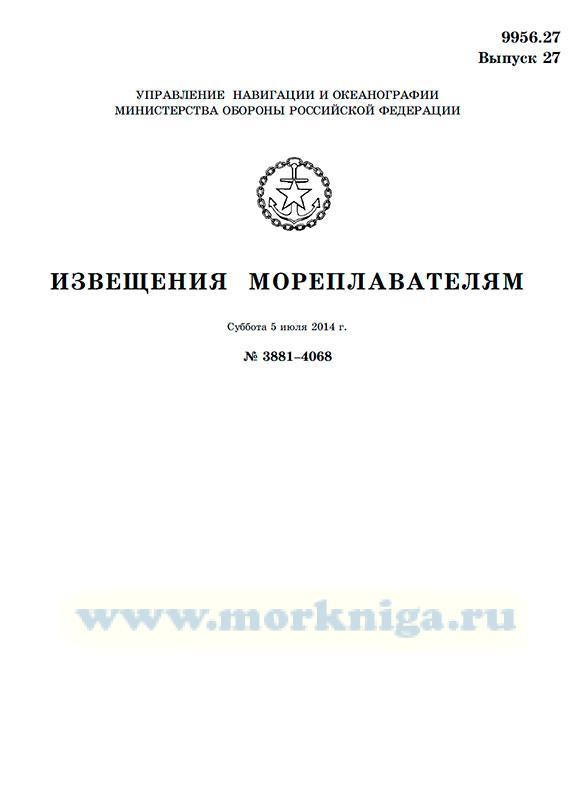 Извещения мореплавателям. Выпуск 27. № 3881-4068 (от 5 июля 2014 г.) Адм. 9956.27