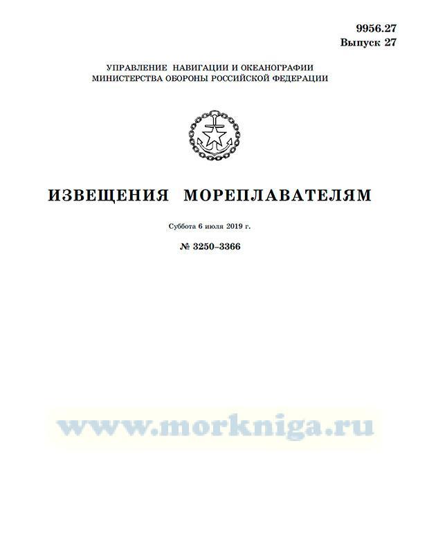 Извещения мореплавателям. Выпуск 27. № 3250-3366 (от 6 июля 2019 г.) Адм. 9956.27