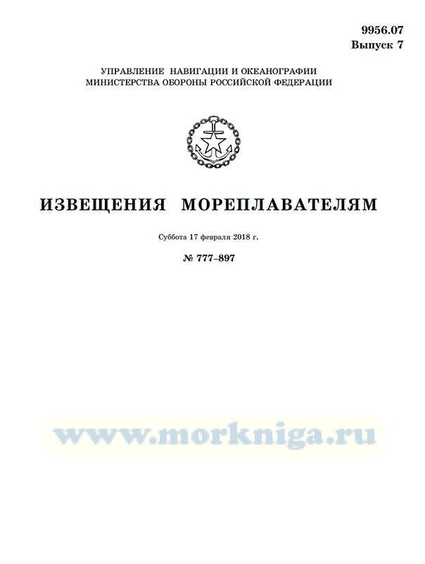 Извещения мореплавателям. Выпуск 7. № 777-897 (от 10 февраля 2018 г.) Адм. 9956.07