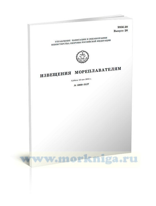 Извещения мореплавателям. Выпуск 20. № 3000-3127 (от 18 мая 2013 г.) Адм. 9956.20