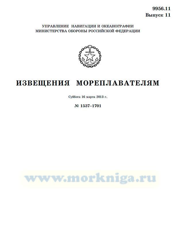 Извещения мореплавателям. Выпуск 11. № 1537-1701 (от 16 марта 2013 г.) Адм. 9956.11