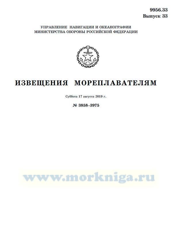 Извещения мореплавателям. Выпуск 33. № 3858-3975 (от 17 августа 2019 г.) Адм. 9956.33