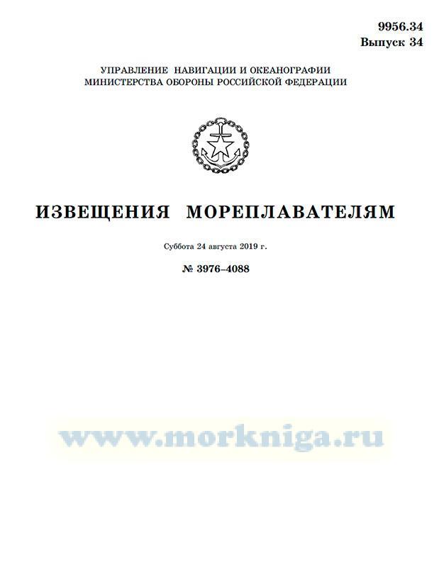 Извещения мореплавателям. Выпуск 34. № 3976-4088 (от 24 августа 2019 г.) Адм. 9956.34