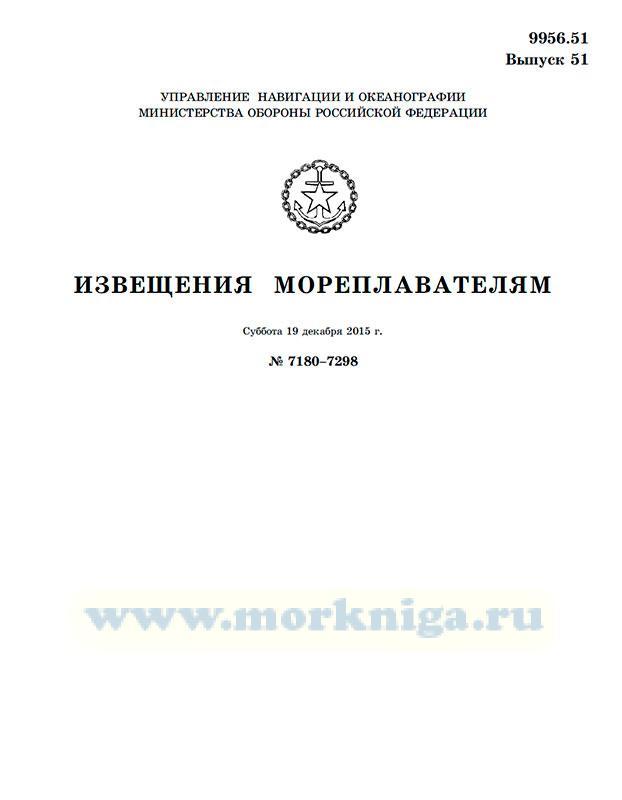 Извещения мореплавателям. Выпуск 51. № 7180-7298 (от 19 декабря 2015 г.) Адм. 9956.51