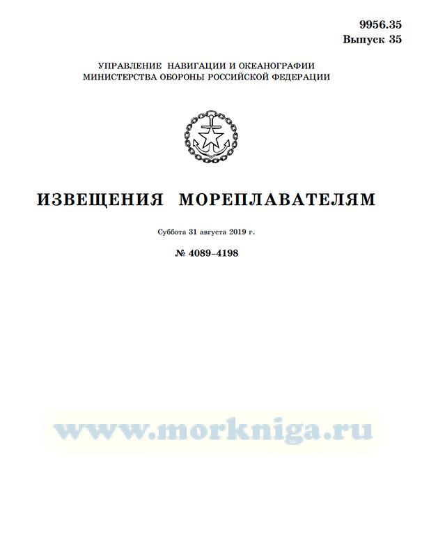 Извещения мореплавателям. Выпуск 35. № 4089-4198 (от 31 августа 2019 г.) Адм. 9956.35