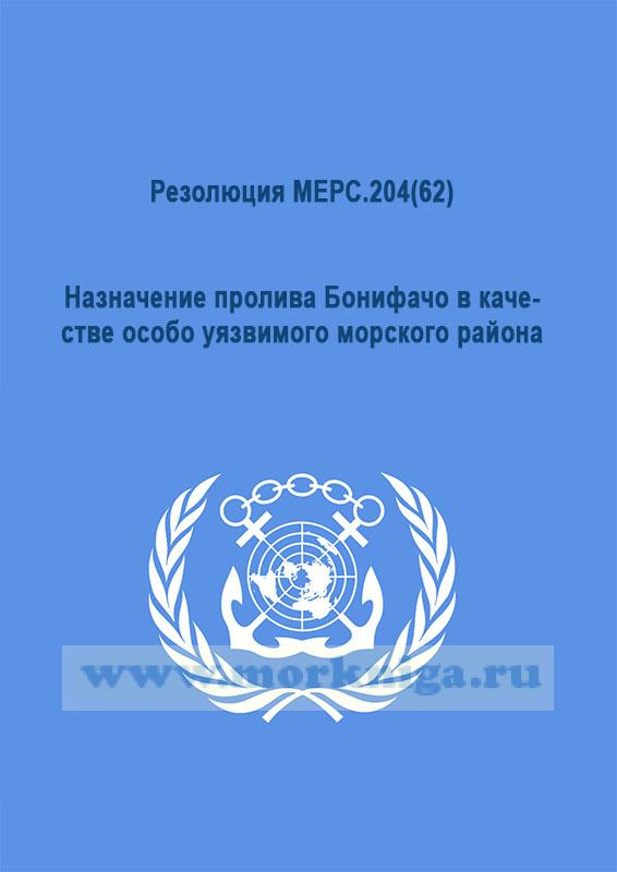 Резолюция МEРС.204(62) Назначение пролива Бонифачо в качестве особо уязвимого морского района