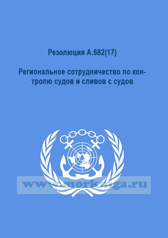 Резолюция А.682(17). Региональное сотрудничество по контролю судов и сливов с судов