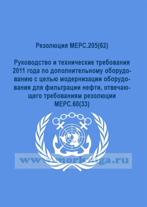 Резолюция МЕРС.205(62) Руководство и технические требования 2011 года по дополнительному оборудованию с целью модернизации оборудования для фильтрации нефти, отвечающего требованиям резолюции МЕРС.60(33)
