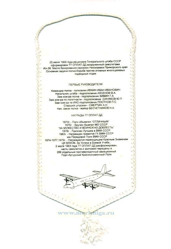 """Вымпел """"Ветеран 77 ОПЛАП ДД. Тихоокеанский флот РФ. 1969-1993"""""""