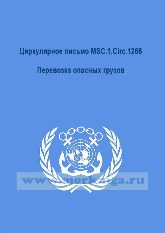 Циркулярное письмо MSC.1.Circ.1266 Перевозка опасных грузов