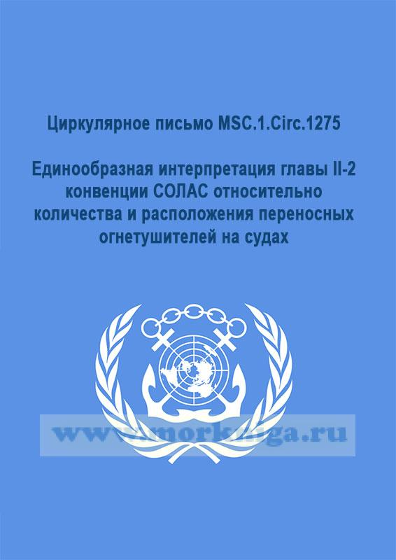 Циркулярное письмо MSC.1.Circ.1275 Единообразная интерпретация главы II-2 конвенции СОЛАС относительно количества и расположения переносных огнетушителей на судах
