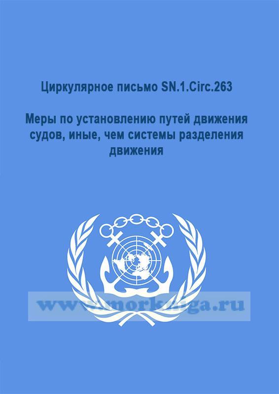 Циркулярное письмо SN.1.Circ.263. Меры по установлению путей движения судов, иные, чем системы разделения движения