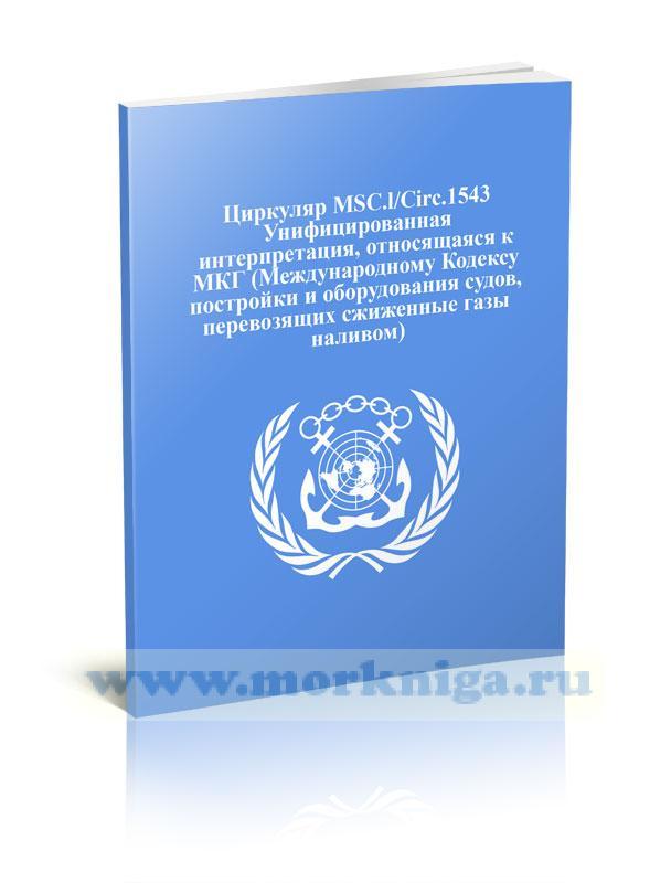 Циркуляр MSC.1/Circ.1543 Унифицированная интерпретация, относящаяся к МКГ (Международному Кодексу постройки и оборудования судов, перевозящих сжиженные газы наливом)