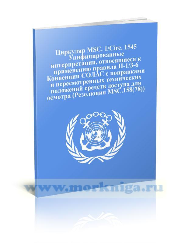 Циркуляр MSC. 1/Circ. 1545 Унифицированные интерпретации, относящиеся к применению правила II-1/3-6 Конвенции СОЛАС с поправками и пересмотренных технических положений средств доступа для осмотра (Резолюция MSC.158(78))
