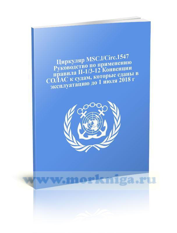 Циркуляр MSC.l/Circ.1547 Руководство по применению правила II-1/3-12 Конвенции СОЛАС к судам, которые сданы в эксплуатацию до 1 июля 2018 г