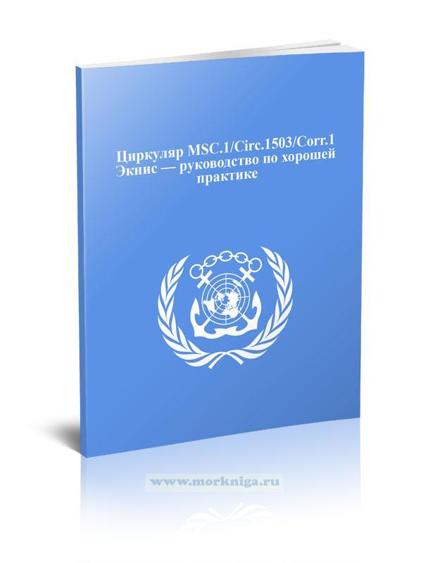 Циркуляр MSC.1/Circ.1503/Corr.1 ЭКНИС — руководство по хорошей практике