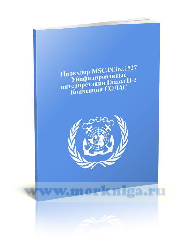 Циркуляр MSC.l/Circ.1527 Унифицированные интерпретации Главы II-2 Конвенции СОЛАС