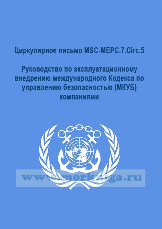 Циркулярное письмо MSC-MEPC.7.Circ.5.Руководство по эксплуатационному внедрению международного Кодекса по управлению безопасностью (МКУБ) компаниями