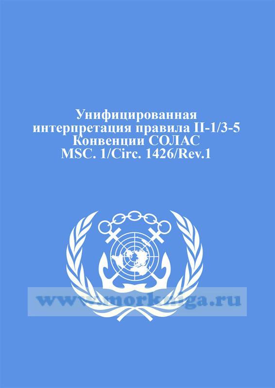 Циркуляр MSC. 1/Circ. 1426/Rev.1 Унифицированная интерпретация правила II-1/3-5 конвенции СОЛАС