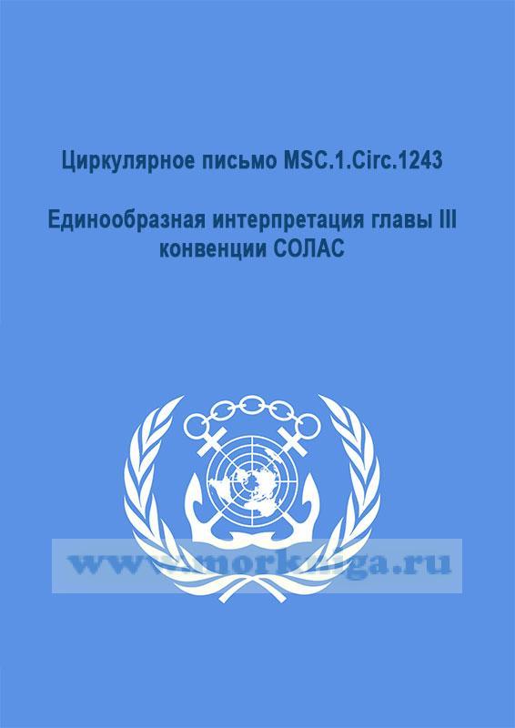Циркулярное письмо MSC.1.Circ.1243.Единообразная интерпретация главы III конвенции СОЛАС