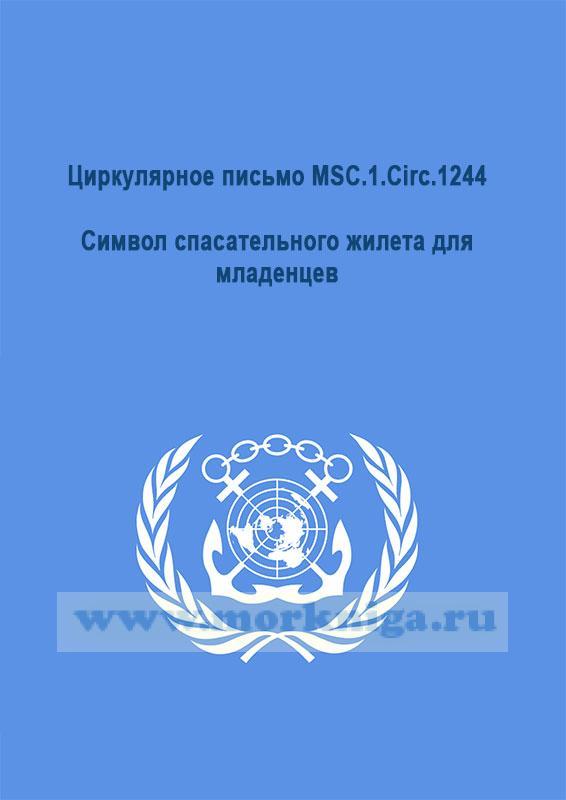 Циркулярное письмо MSC.1.Circ.1244. Символ спасательного жилета для младенцев