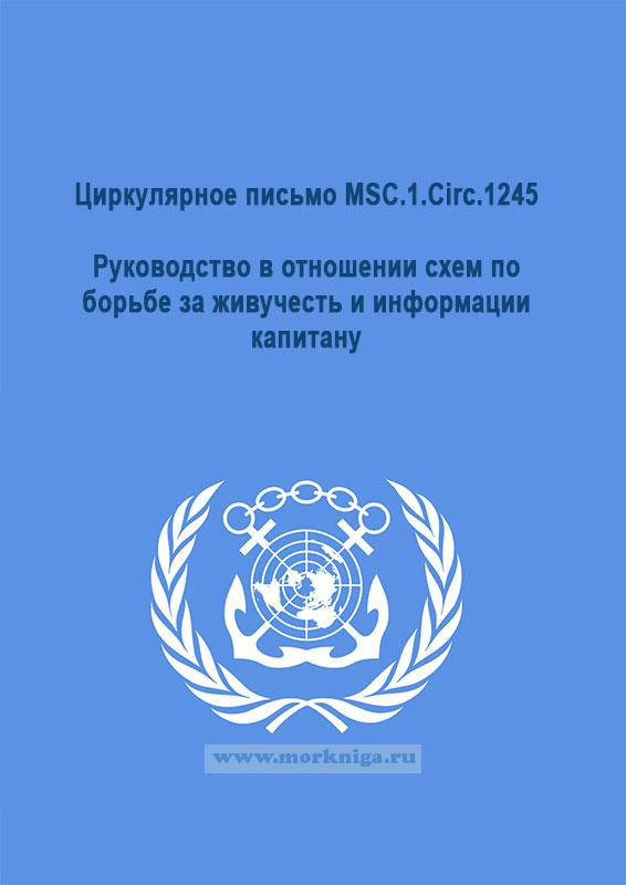 Циркулярное письмо MSC.1.Circ.1245. Руководство в отношении схем по борьбе за живучесть и информации капитану