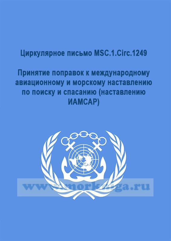 Циркулярное письмо MSC.1.Circ.1249.Принятие поправок к международному авиационному и морскому наставлению по поиску и спасанию (наставлению ИАМСАР)