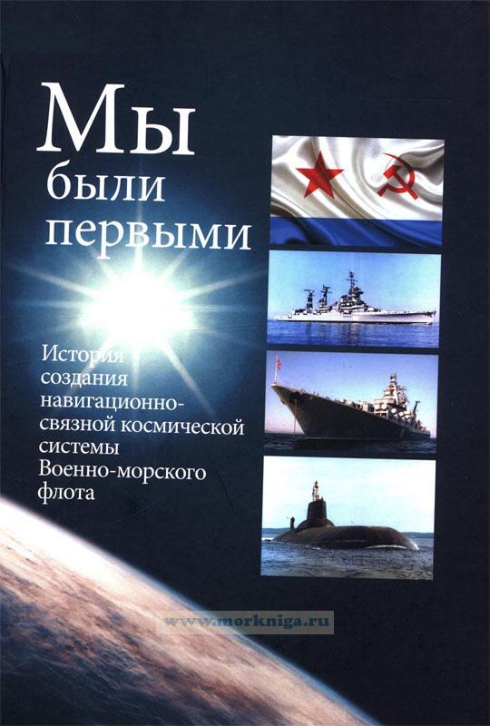 Мы были первыми. История создания навигационной космической системы Военно-морского флота