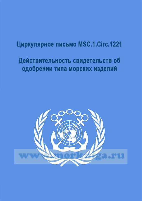 Циркулярное письмо MSC.1.Circ.1221 Действительность свидетельств об одобрении типа морских изделий