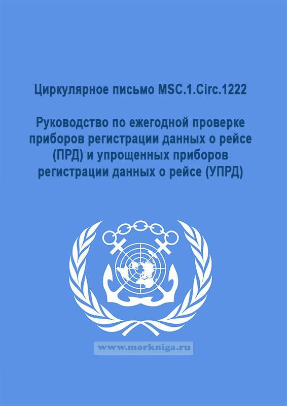 Циркулярное письмо MSC.1.Circ.1222 Руководство по ежегодной проверке приборов регистрации данных о рейсе (ПРД) и упрощенных приборов регистрации данных о рейсе (УПРД)