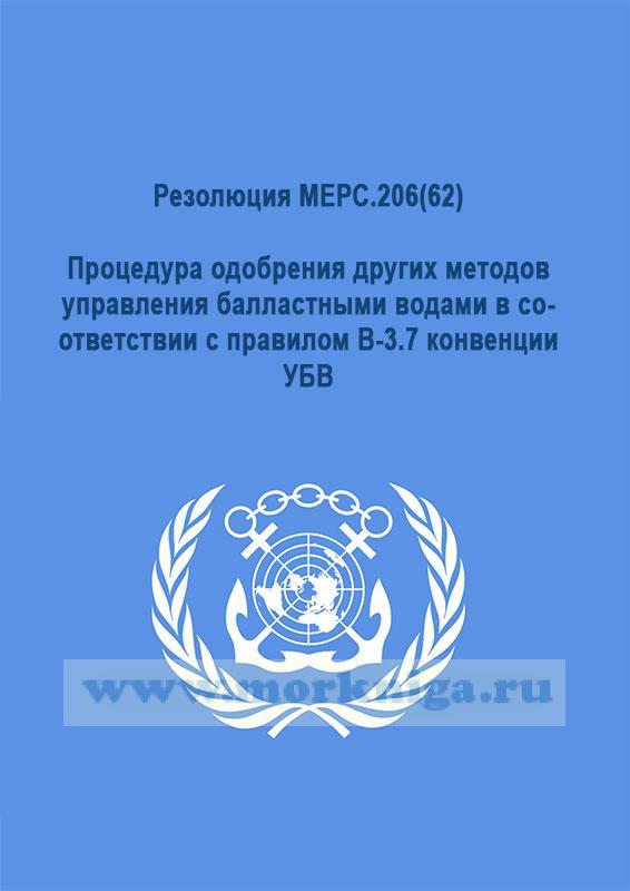 Резолюция МЕРС.206(62) Процедура одобрения других методов управления балластными водами в соответствии с правилом В-3.7 конвенции УБВ