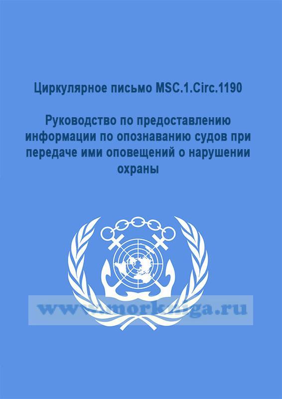 Циркулярное письмо MSC.1.Circ.1190 Руководство по предоставлению информации по опознаванию судов при передаче ими оповещений о нарушении охраны