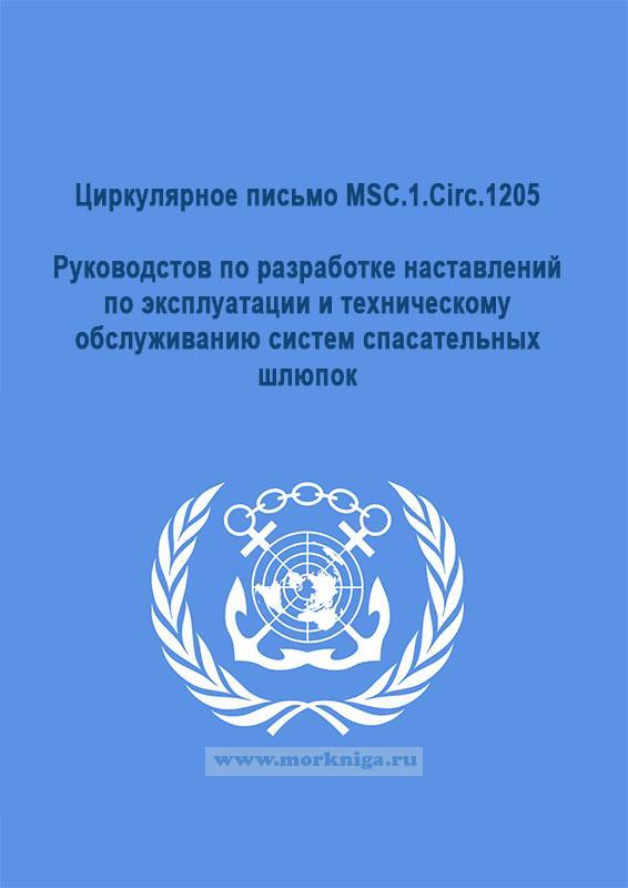 Циркулярное письмо MSC.1.Circ.1205. Руководство по разработке наставлений по эксплуатации и техническому обслуживанию систем спасательных шлюпок