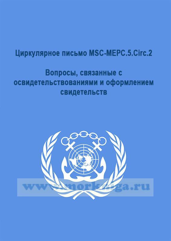 Циркулярное письмо MSC-МЕРС.5.Circ.2 Вопросы, связанные с освидетельствованиями и оформлением свидетельств
