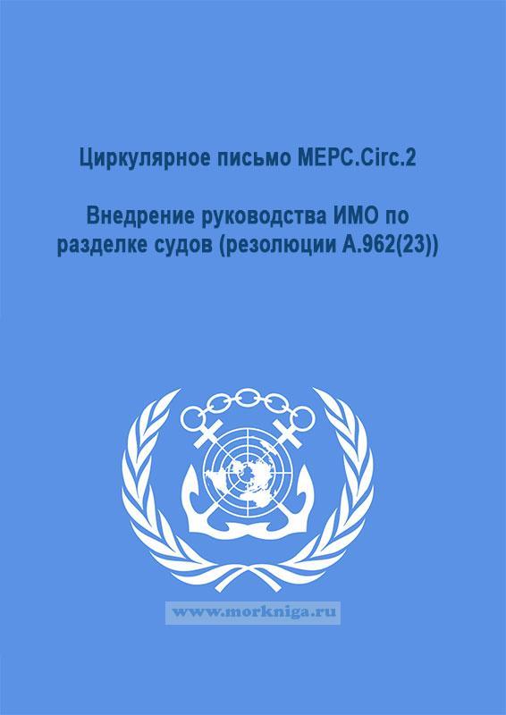 Циркулярное письмо МЕРС.Circ.2 Внедрение руководства ИМО по разделке судов (резолюции A.962(23))
