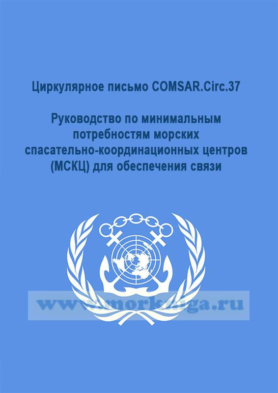 Циркулярное письмо COMSAR.Circ.37.Руководство по минимальным потребностям морских спасательно-координационных центров (МСКЦ) для обеспечения связи