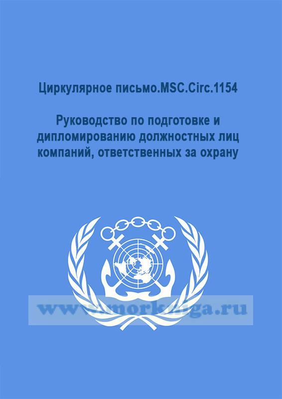 Циркулярное письмо.MSC.Circ.1154 Руководство по подготовке и дипломированию должностных лиц компаний, ответственных за охрану