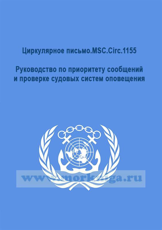 Циркулярное письмо.MSC.Circ.1155 Руководство по приоритету сообщений и проверке судовых систем оповещения