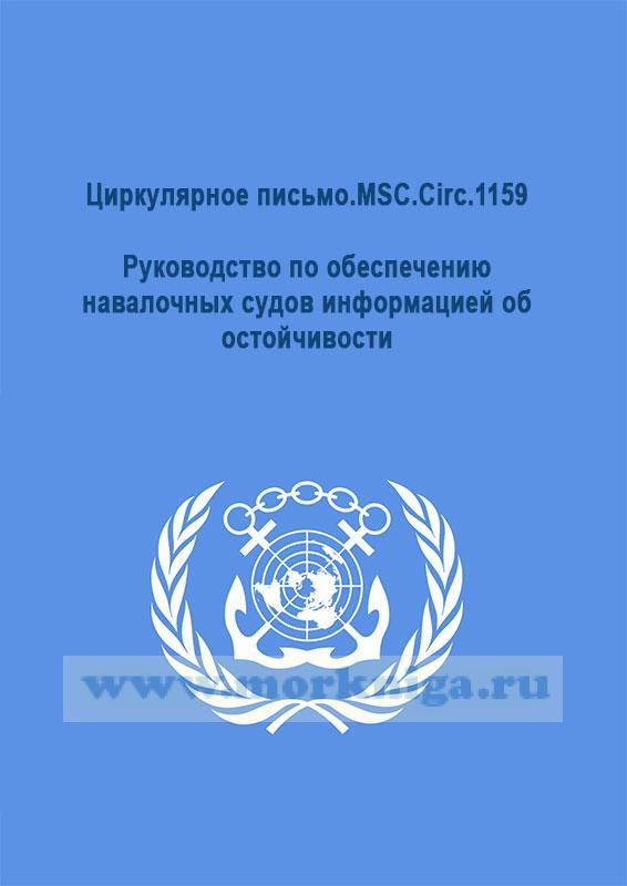 Циркулярное письмо.MSC.Circ.1159 Руководство по обеспечению навалочных судов информацией об остойчивости