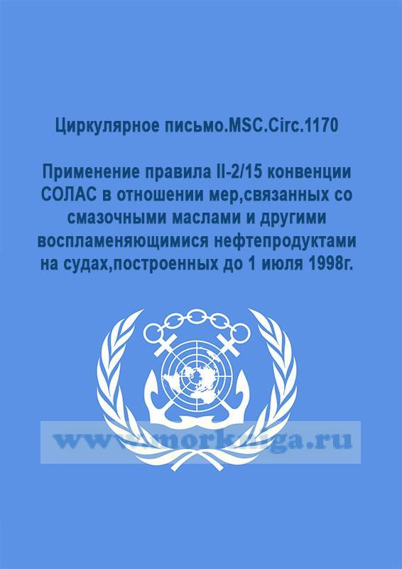 Циркулярное письмо.MSC.Circ.1170 Применение правила II-2/15 конвенции СОЛАС в отношении мер,связанных со смазочными маслами и другими воспламеняющимися нефтепродуктами на судах,построенных до 1 июля 1998г.