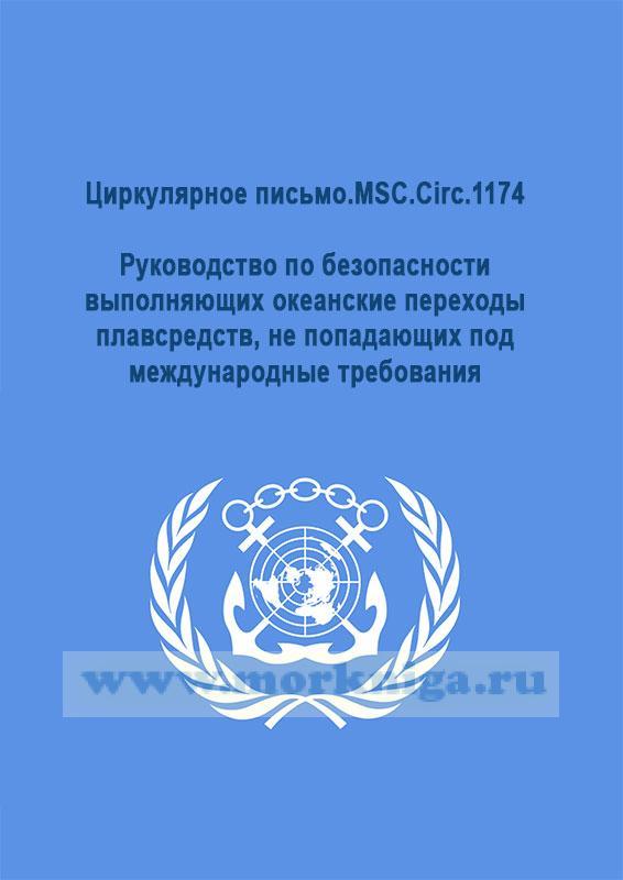 Циркулярное письмо.MSC.Circ.1174. Руководство по безопасности выполняющих океанские переходы плавсредств, не попадающих под международные требования