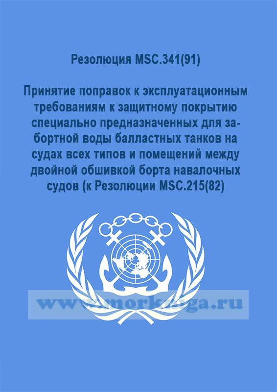 Резолюция MSC.341(91).Принятие поправок к эксплуатационным требованиям к защитному покрытию специально предназначенных для забортной воды балластных танков на судах всех типов и помещений между двойной обшивкой борта навалочных судов (к Резолюции MSC.215(82)
